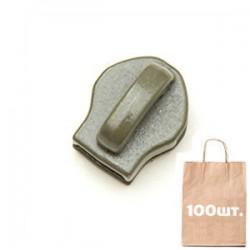 Бегунок №8 Non Lock без пуллера, MAX Zipper. Упаковка 100 шт.