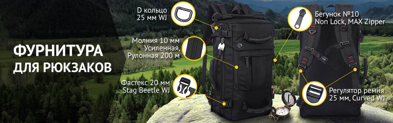 специальная фурнитура для рюкзака